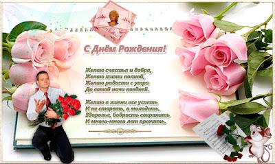 Поздравление Людмиле от Татьяны Калниня