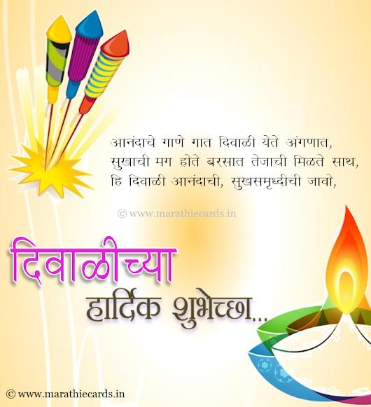 Me marathi nik google marathi greeting cards diwali marathi greetings 2015 m4hsunfo