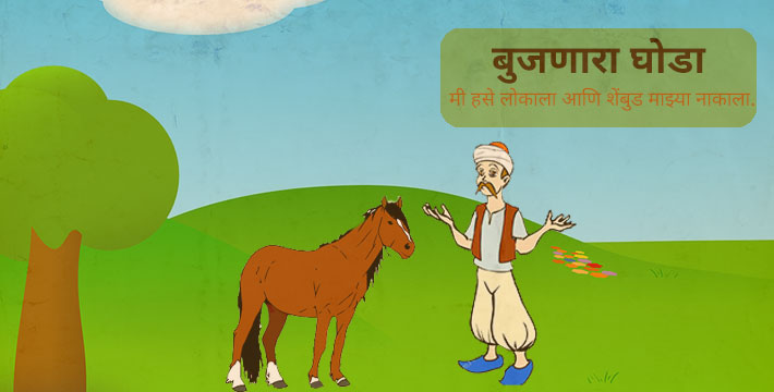 बुजणारा घोडा - इसापनीती कथा | Bujanara Ghoda - Isapniti Katha