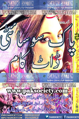 Sarguzasht Digest December 2016 pdf