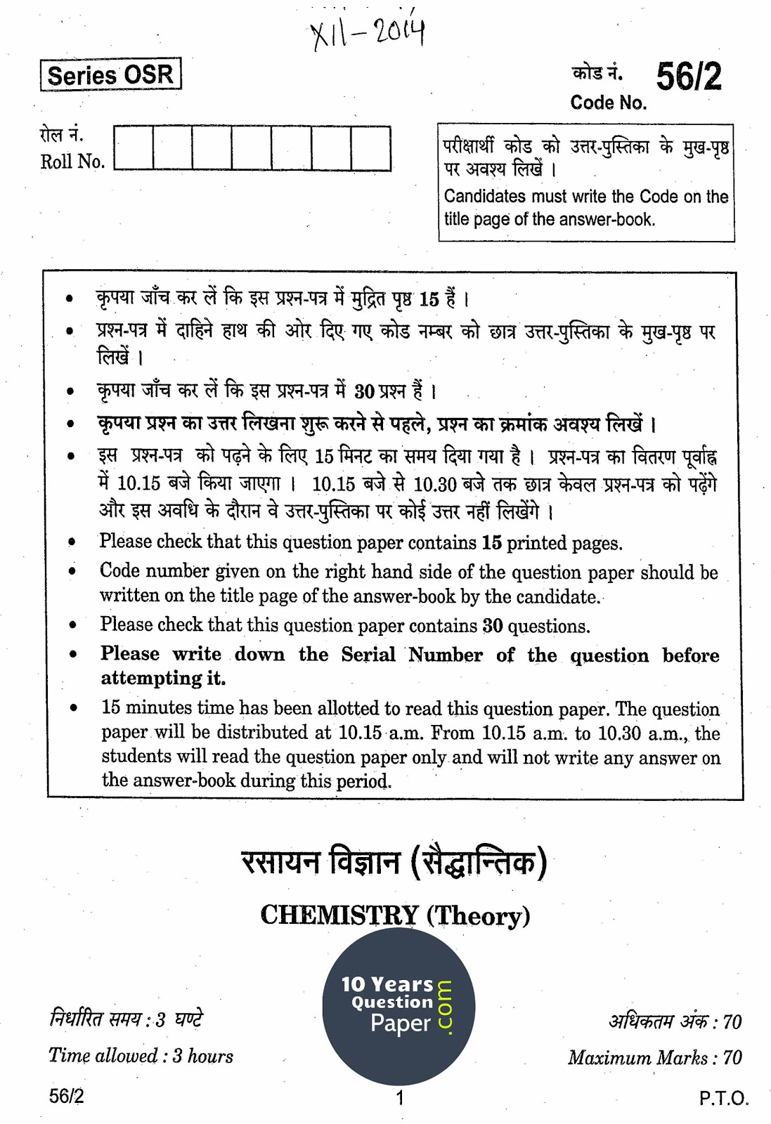 cbse class 12th 2014 chemistry question paper