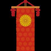 錦の御旗のイラスト