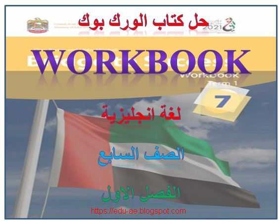 حل كتاب الورك بوك workbook لغة انجليزية الصف السابع الفصل الاول - تعليم الامارات