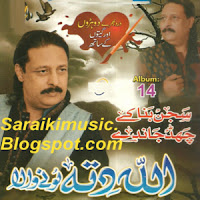 Allah ditta lonay wala new songs mp3 free download.