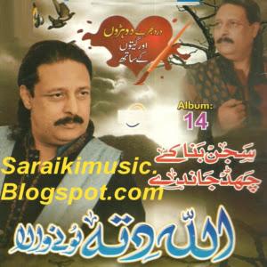 Allah ditta lonay wala mp3 songs free download.