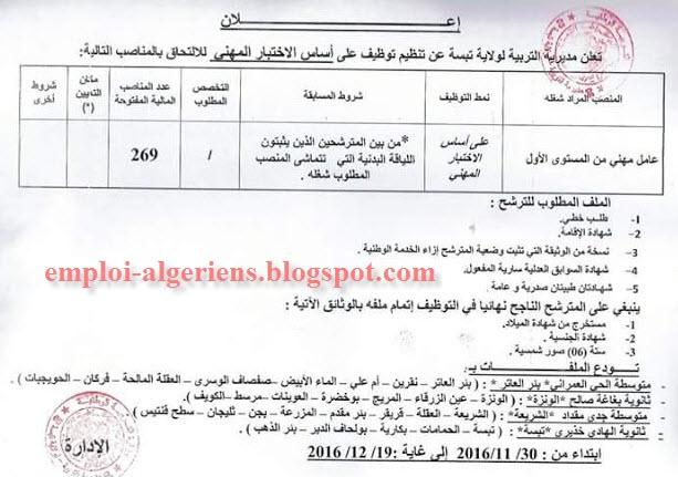 اعلان عن مسابقة توظيف عمال مهنيين بمديرية التربية لولاية تبسة ديسمبر 2016