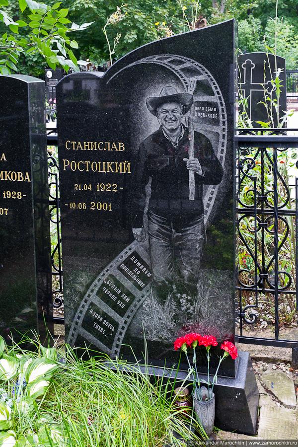 Могила Станислава Ростоцкого на Ваганьковском кладбище