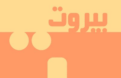 تحميل كل خطوط هاكين hacen الشهيرة والرائعة في ملف واحد للتحميل (49 خط)