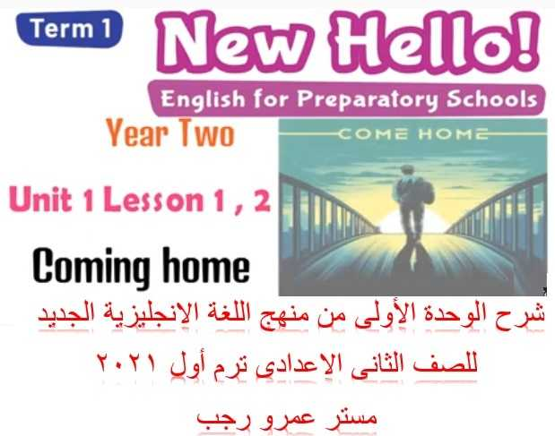 شرح الوحدة الأولى من منهج اللغة الانجليزية الجديد للصف الثانى الاعدادى ترم أول 2021 مستر عمرو رجب