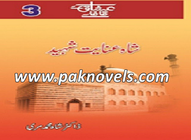Urdu Book By Dr Shah Mohammad Marri