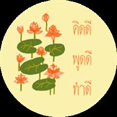 Flower greeting (Th)