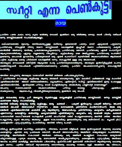 Malayalam Kambi Pusthakam: Hemayude Koottukari New