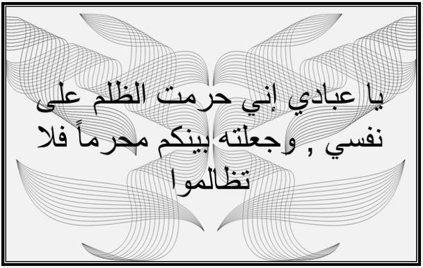hadits arba'in   Nawawi - Inilah Akhlak Yang Harus Dimiliki setiap muslim