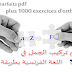 تعلم تركيب الجمل في اللغة الفرنسية بطريقة صحيحة Les accords parfaits pdf plus 1000 exercices d'orthographes