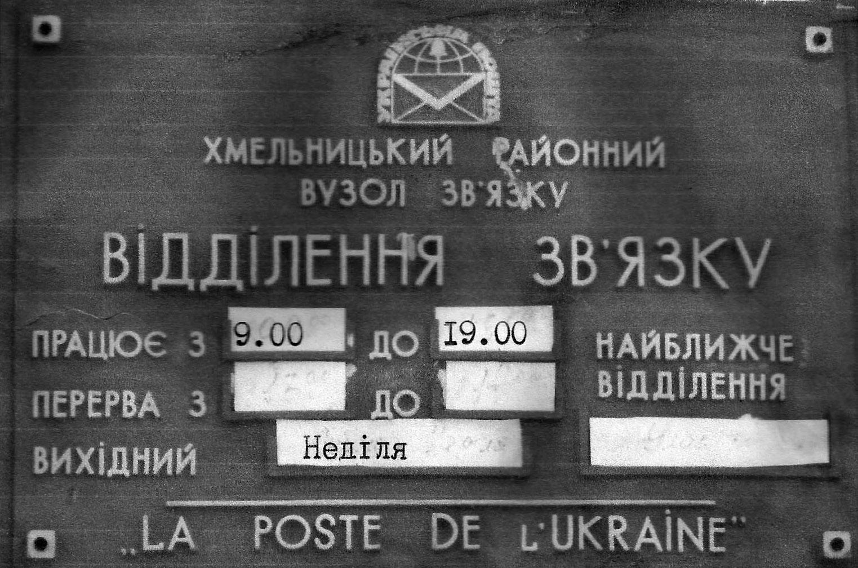 f029694130dd5f Згодом у тих селах було відкрито свої поштові відділення. Тепер Сальницьке  відділення поштового зв'язку обслуговує місцеве населення і мешканців  Гнатівки. ...