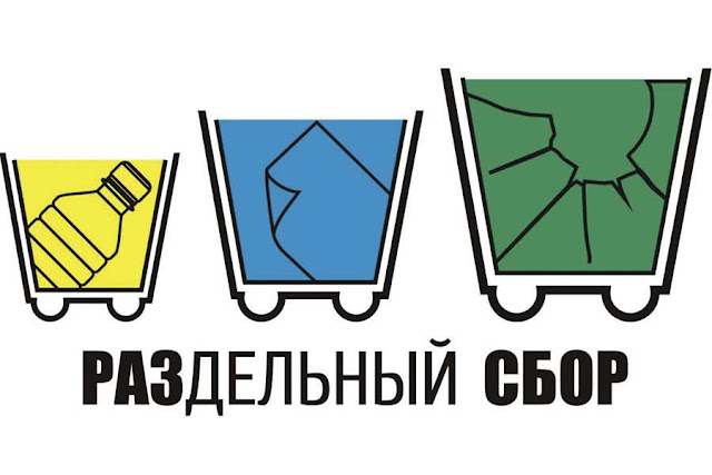 Раздельный сбор отходов – в Хотькове в эту субботу!