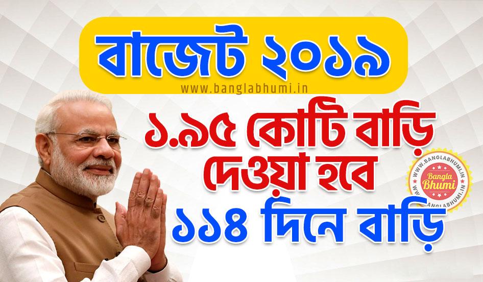 Pradhan Mantri Awas Yojana Budget 2019 West Bengal