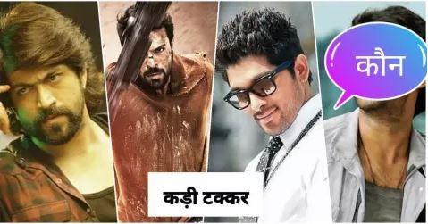 साउथ के ये चार अभिनेता देंगे बॉलीवुड को टक्कर, नंबर 1 बन चुका है देश की धड़कन