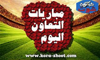 مشاهدة مباراة التعاون مباشر لايف الدوري السعودي al-taawoun
