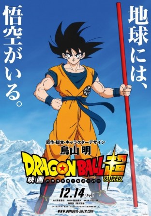 Dragon Ball Super – Filme