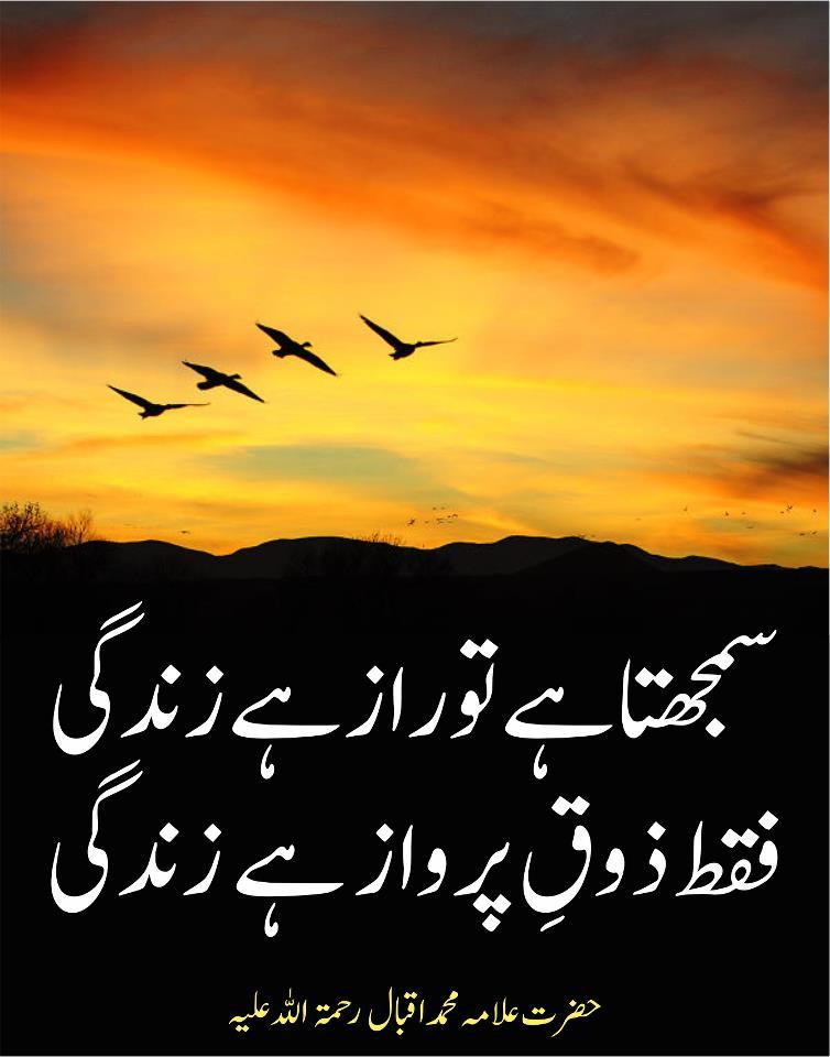 Allama Iqbal Ghazals & Urdu Shayari | Sad Poetry.org