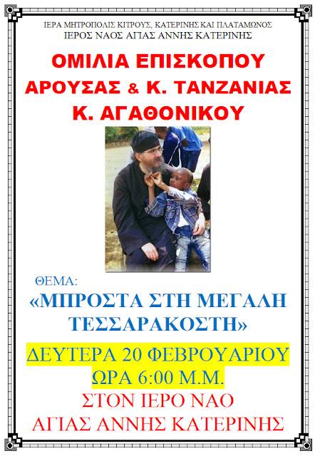 ΕΠΙΚΑΙΡΗ ΟΜΙΛΙΑ ΣΤΟΝ Ι. Ν. ΑΓΙΑΣ ΑΝΝΗΣ ΚΑΤΕΡΙΝΗΣ