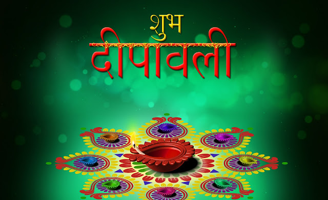 Shubh Diwali Quotes with Animated Pictures