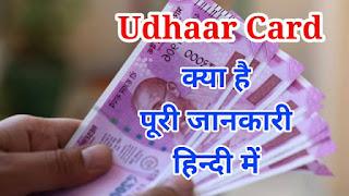Udhaar Card