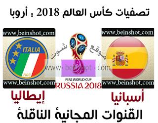 القنوات المجانية الناقلة لمبارة إسبانيا ضد إيطاليا في تصفيات كأس العالم  أروبا