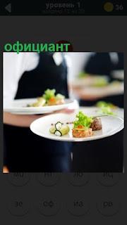 официант носит блюда для посетителей
