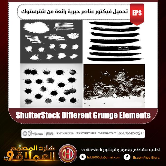 تحميل فيكتور عناصر حبرية رائعة من شترستوك - ShutterStock Different Grunge Elements
