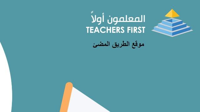 برنامج المعلمون أولا ، كل ما تريد معرفته عن البرنامج وشروط وكيفية التسجيل