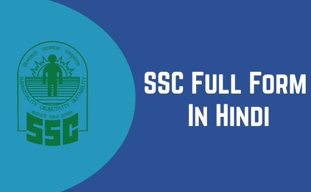 SSC Full Form In Hindi— SSC Ki Full Form Kya Hai