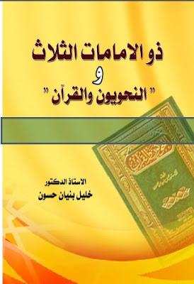 ذو الإمامات الثلاث و( النحويون والقرآن ) - خليل بنيان حسون