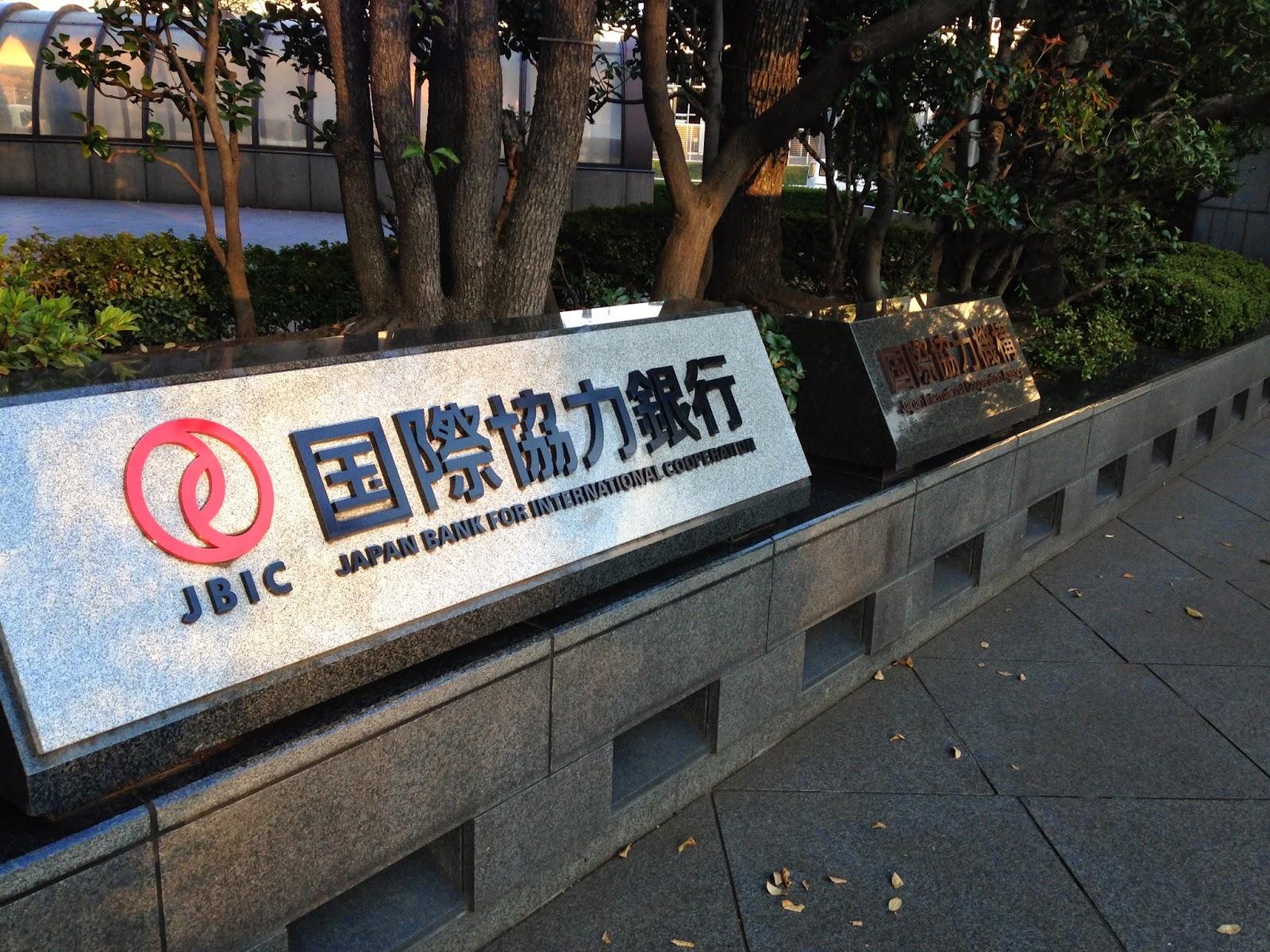 jbic国際協力銀行