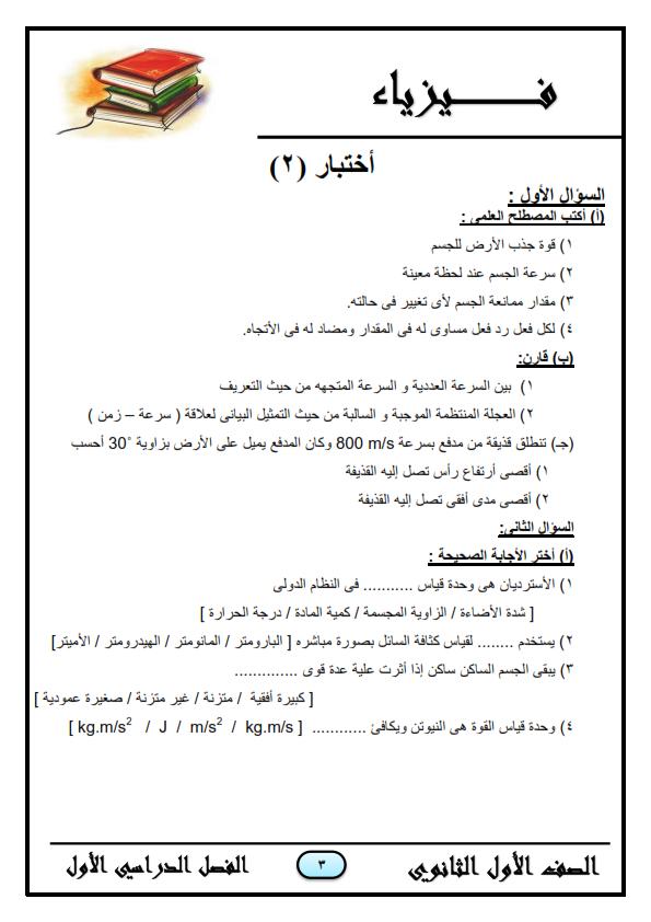 مراجعة 555 فيزياء للصف الاول الثانوى _%2B__%2B2018_003