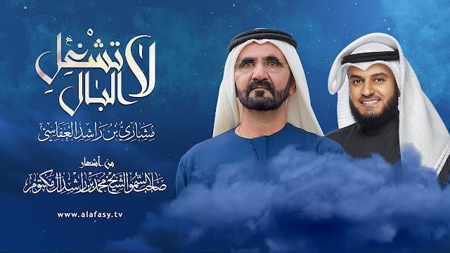 لا تشغل البال مشاري راشد العفاسي