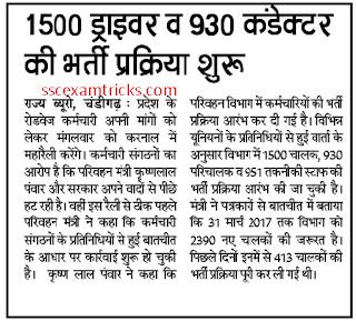 Haryana Roadways recruitment news