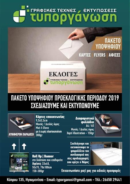 Ηγουμενίτσα: Ολοκληρωμένες λύσεις εκτυπώσεων για υπ. Συμβούλους από την Τυποργάνωση