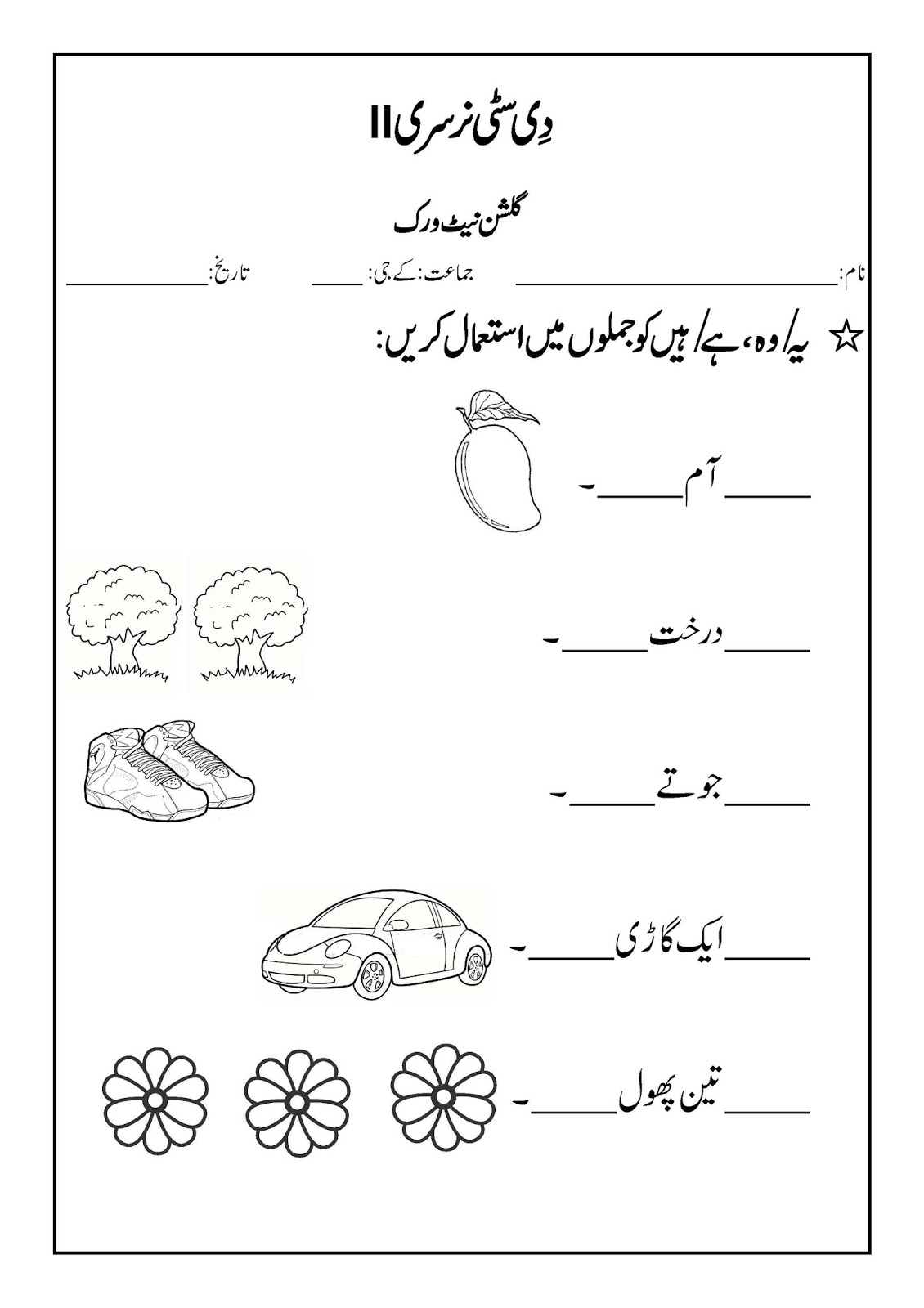 Sr Gulshan The City Nursery Ii Math And Urdu Worksheet