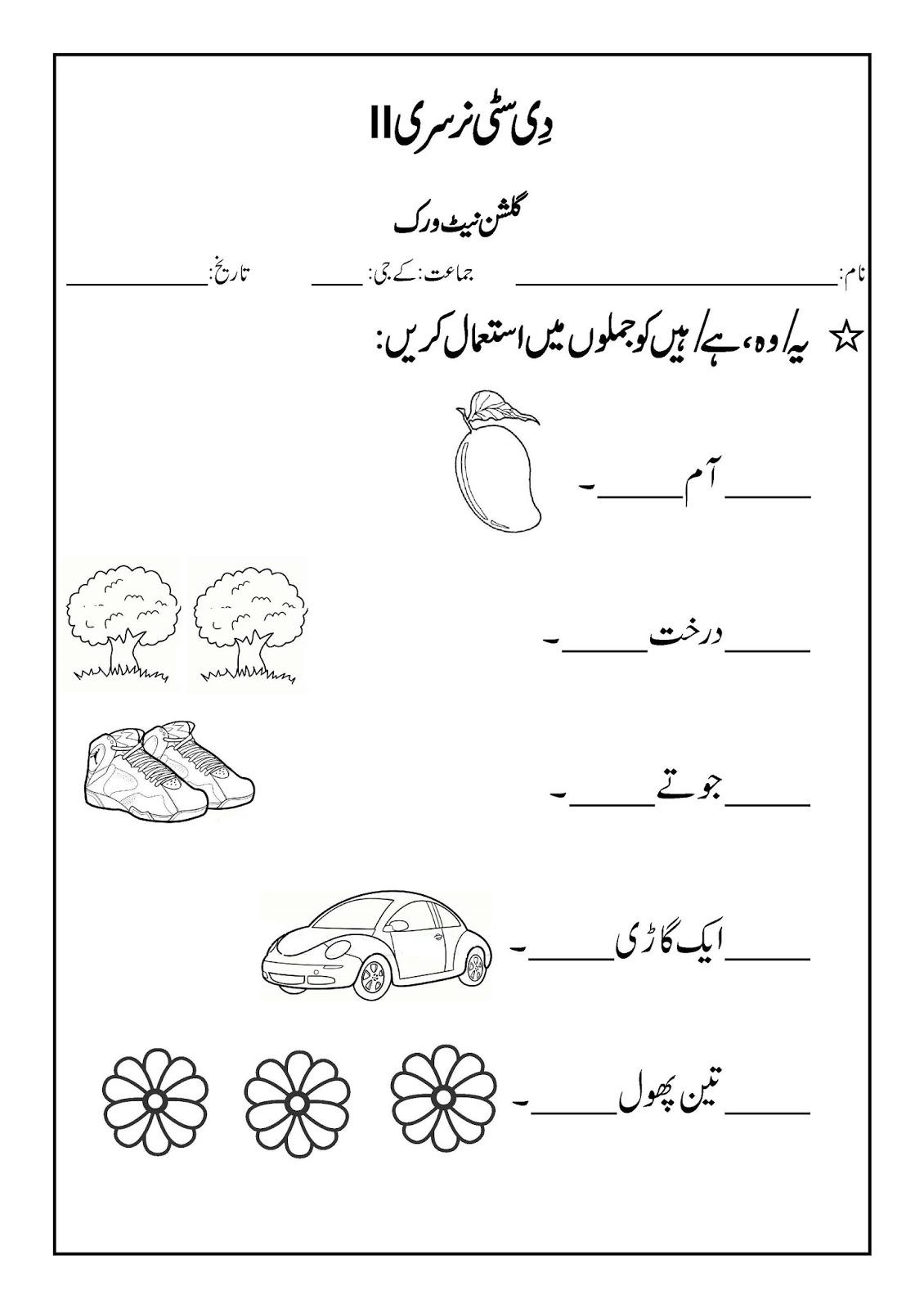 Worksheet For Class 2 Urdu   Printable Worksheets and Activities for  Teachers [ 1600 x 1130 Pixel ]