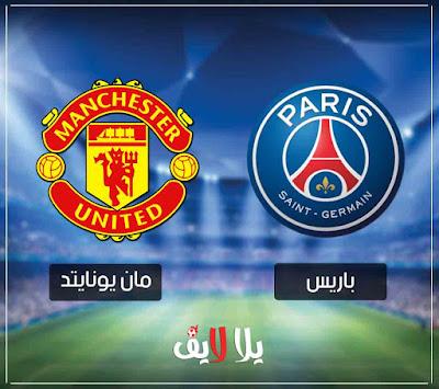 رابط مشاهدة مباراة مانشستر يونايتد وباريس سان جيرمان لايف بث مباشر اليوم 12-2-2019 في دوري ابطال اوروبا
