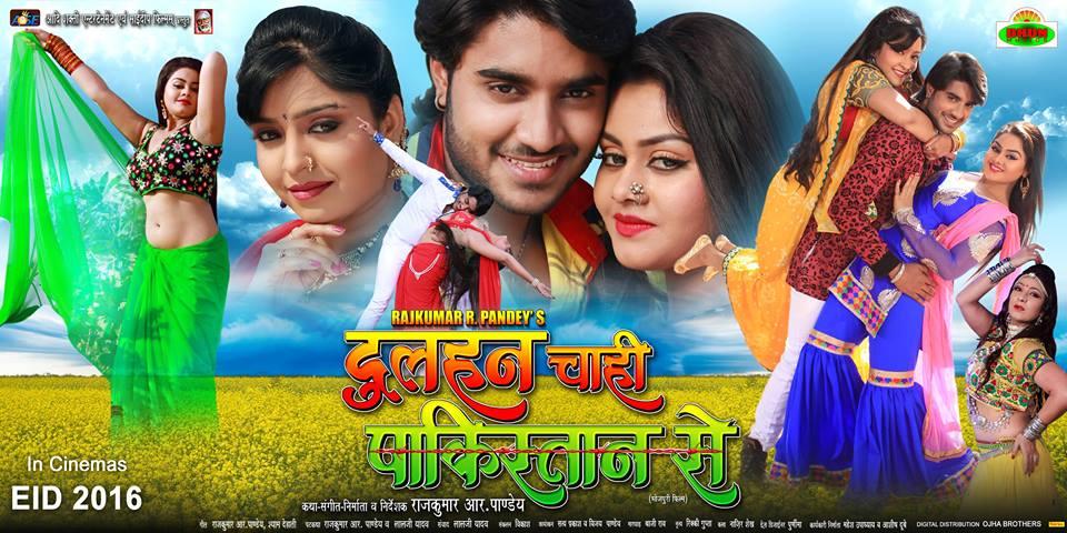 Pradeep Pandey, Subhi Sharma, Tanushree, AKajal Raghwani '  Full Audio Songs Jukebox ' Bhojpuri Hot Full HD Song Form Film Dulhan Chahi Pakistan Se on Top 10 Bhojpuri