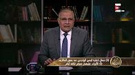 برنامج و إن أفتوك 10/2/2017 د/ سعد الدين الهلالى - كفارة اليمين