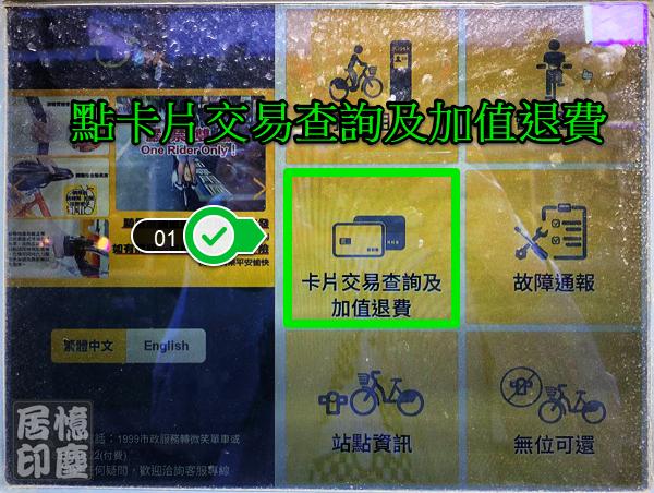 利用Ubike KIOSK不消費自動加值一卡通簽帳卡(Debit)