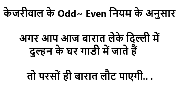 delhi odd even jokes