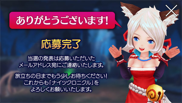 Knights Chronicle - Pre-Register Japan