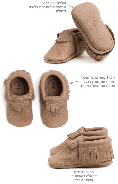 מוקסינים לתינוקות