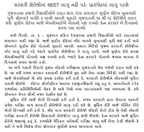 NEET Related News Dt. 06-05-2016