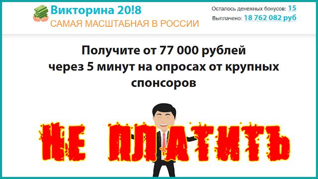 [Лохотрон] traffersa.site Отзывы, развод на деньги, обман!